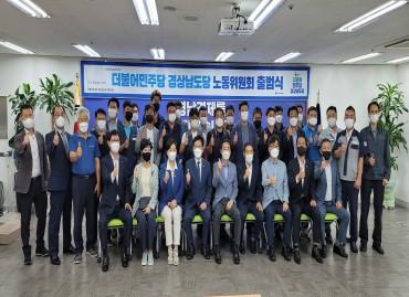 민주당 경남도당 노동위원회 출범식(2021.07.05)