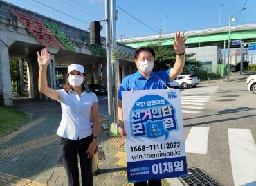 양산갑지역위원회 선거인단 모집 거리 캠페인