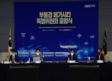 부울경메가시티특별위원회 출범식(2021.09.30)