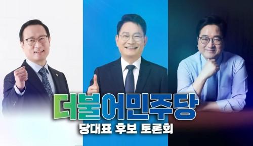 더불어민주당 당대표 후보 토론회- 홍영표·송영길·우원식 후보