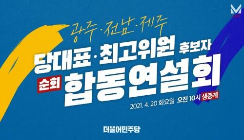 광주·전남·제주 당대표·최고위원 후보 합동연설회 중계