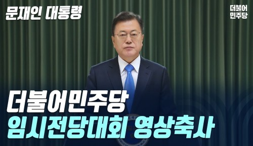 문재인 대통령 더불어민주당 임시전국대의원대회 영상축사