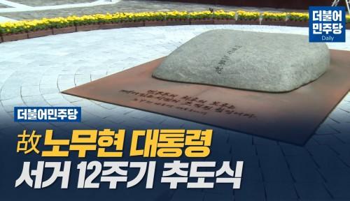 故노무현대통령 서거 12주기 추도식(2021.05.23)