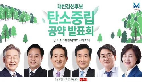 대선경선후보 탄소중립 공약 발표회