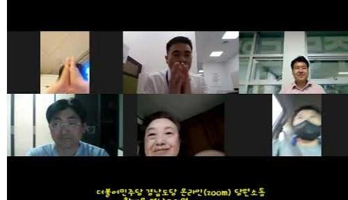경남도당 홍보소통위원회 온라인 당원 소통(황재은 도의원)